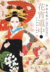 花宵道中 6 冊セット全巻