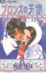 ブロンズの天使 7 冊セット全巻 漫画
