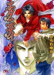 エタニティ 2 冊セット最新刊まで 漫画