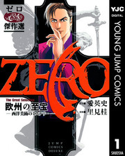 ゼロ The Great Selection 3 冊セット全巻 漫画