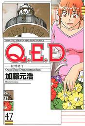 Q.E.D.―証明終了―(47) 漫画