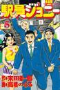 駅員ジョニー(5) 漫画