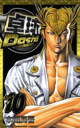 卓球Dash!! Vol.10 漫画