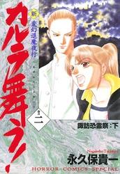 変幻退魔夜行 新・カルラ舞う! 巻のニ 諏訪恐霊祭:下 漫画