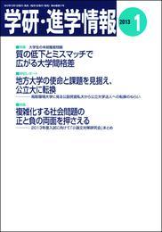 学研・進学情報 2013年1月号 漫画
