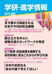 学研・進学情報 2014年8月号 漫画