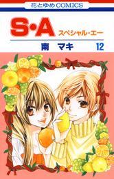 S・A(スペシャル・エー) 12巻 漫画