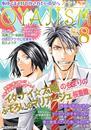 月刊オヤジズム 2013年 Vol.8 漫画