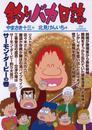 釣りバカ日誌(80) 漫画