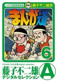 まんが道(6) 漫画