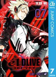 エルドライブ【elDLIVE】 7 漫画