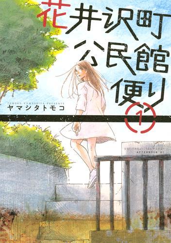 花井沢町公民館便り 漫画