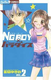 NG BOYパラダイス(2) 漫画