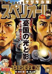 ビッグコミックスペリオール 2017年11号(2017年5月12日発売) 漫画