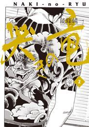 哭きの竜(2) 漫画
