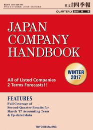 Japan Company Handbook 2017 Winter (英文会社四季報2017Winter号)