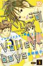さくら河 Volley―boys プチデザ(3) 漫画