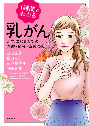 【期間限定 試し読み増量版】1時間でわかる 乳がん 元気になるまでの治療・お金・家族の話 漫画