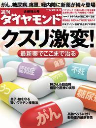 週刊ダイヤモンド 12年5月5日合併号 漫画