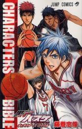 黒子のバスケ オフィシャルファンブック CHARACTERS 漫画