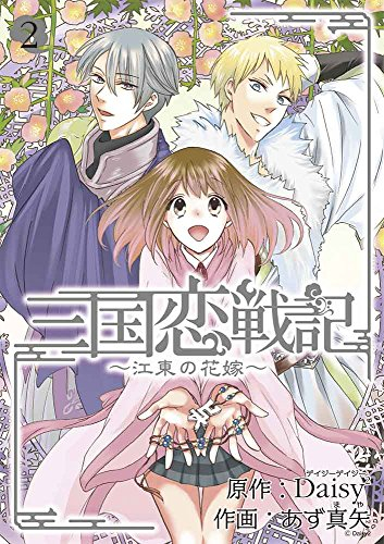 三国恋戦記 〜江東の花嫁〜 漫画