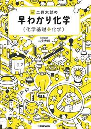 【学参】二見太郎の早わかり化学(化学基礎+化学)