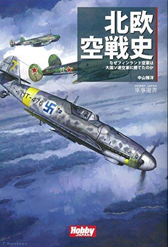 【書籍】欧空戦史 ―なぜフィンランド空軍は大国ソ連空軍に勝てたのか 漫画