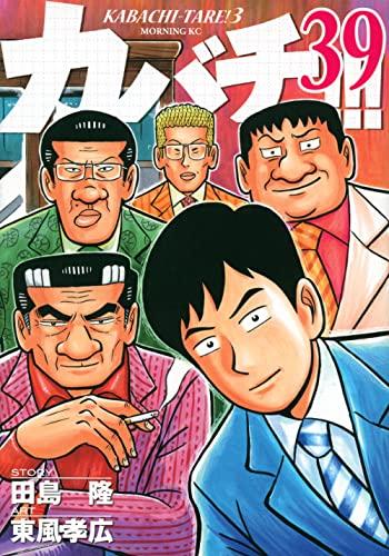 カバチ!!!−カバチタレ!3− 漫画