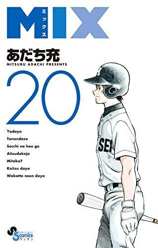MIX (1-16巻 最新刊) 漫画