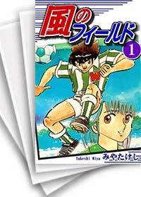 【中古】風のフィールド (1-17巻) 漫画