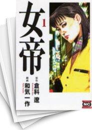【中古】女帝 [文庫版] (1-10巻) 漫画