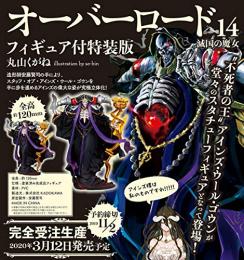 【ライトノベル】オーバーロード(14) 滅国の魔女 フィギュア付特装版
