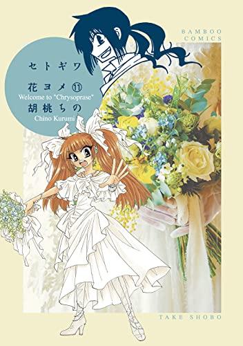 セトギワ花ヨメ 漫画