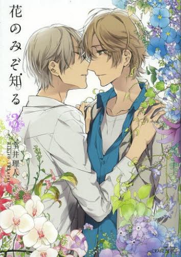 花のみぞ知る (1-3巻 最新刊) 漫画