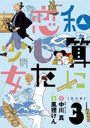 和算に恋した少女 3 冊セット全巻 漫画