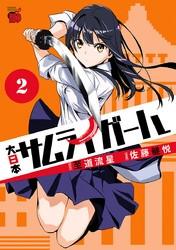 大日本サムライガール 2 冊セット最新刊まで 漫画