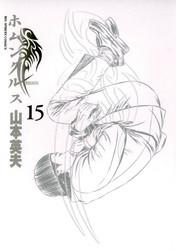ホムンクルス 15 冊セット全巻 漫画