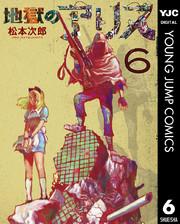 地獄のアリス 6 冊セット全巻 漫画