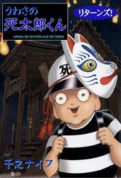 うわさの死太郎くん 2 冊セット全巻 漫画
