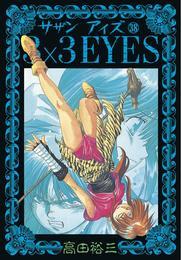 3×3EYES(38) 漫画