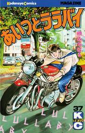 あいつとララバイ(37) 漫画