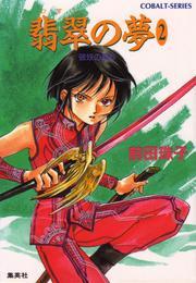 破妖の剣5 翡翠の夢2 漫画