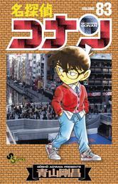 名探偵コナン(83) 漫画