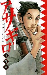 アサギロ~浅葱狼~(4) 漫画