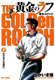 黄金のラフ(9) 漫画