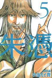 AKATSUKI-朱憑-(5) 漫画