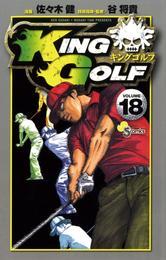 KING GOLF(18) 漫画