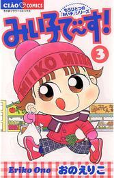 みい子で~す!(3) 漫画