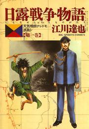 日露戦争物語(1) 漫画