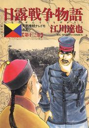 日露戦争物語(13) 漫画